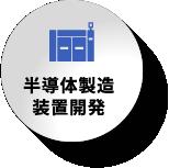 半導体製造装置開発